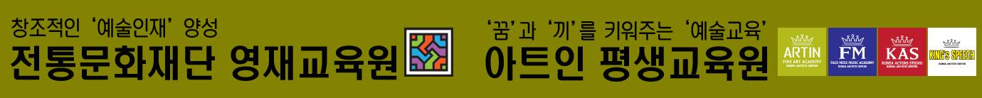 전통문화재단 영재교육원 평생교육원