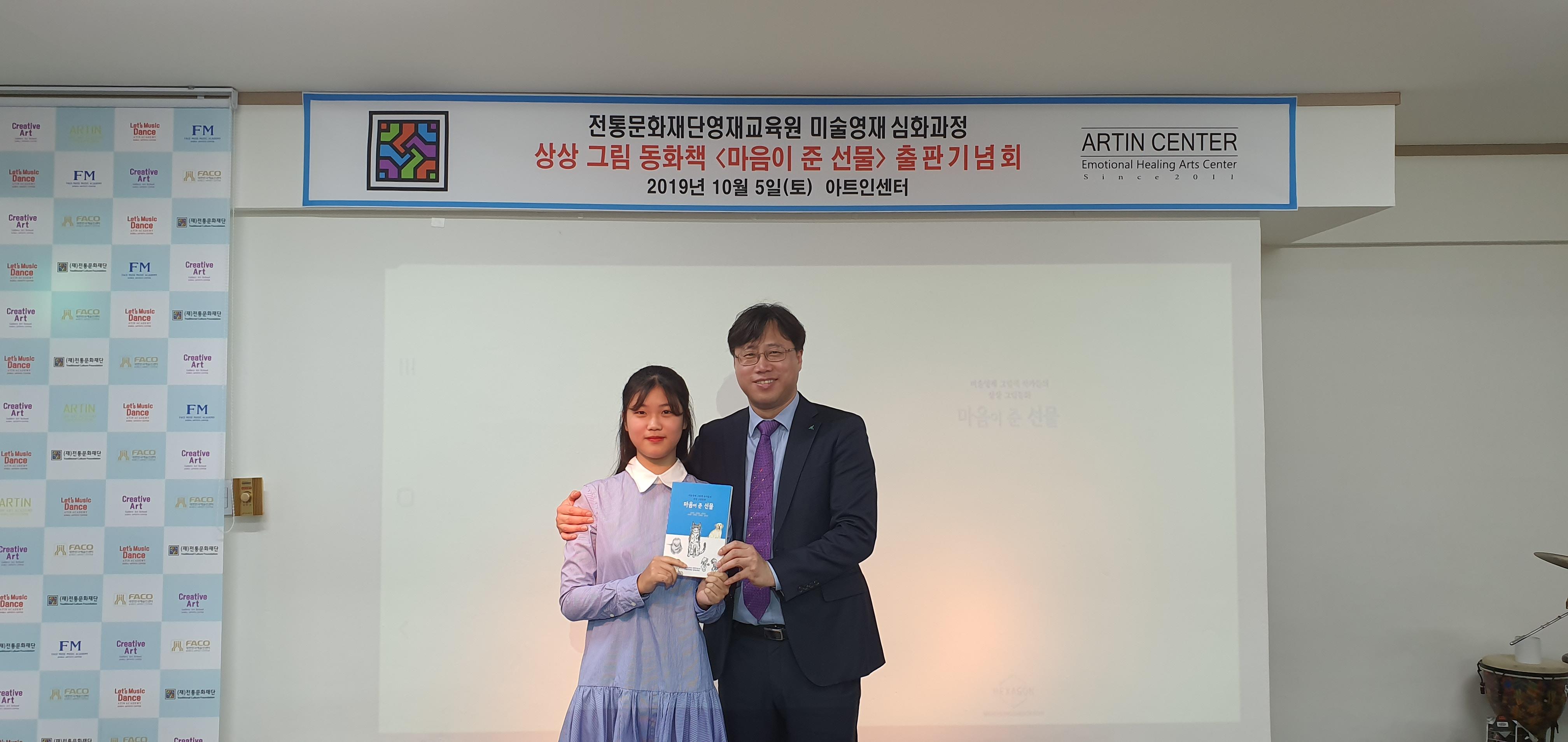 2019미술영재심화 출판기념회12.jpg
