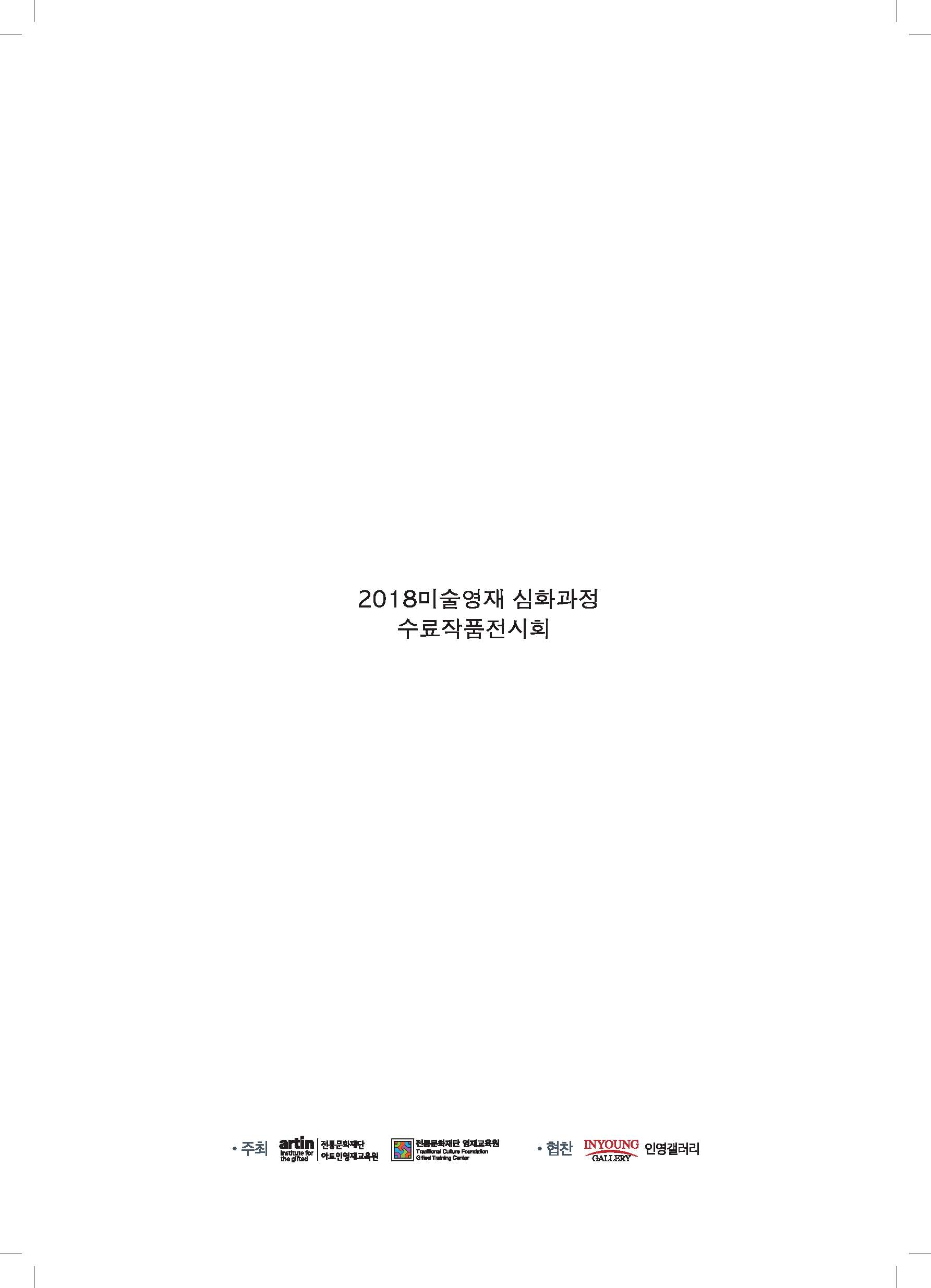 2018_미술영재_브로슈어(인쇄본) 합본_페이지_24.jpg