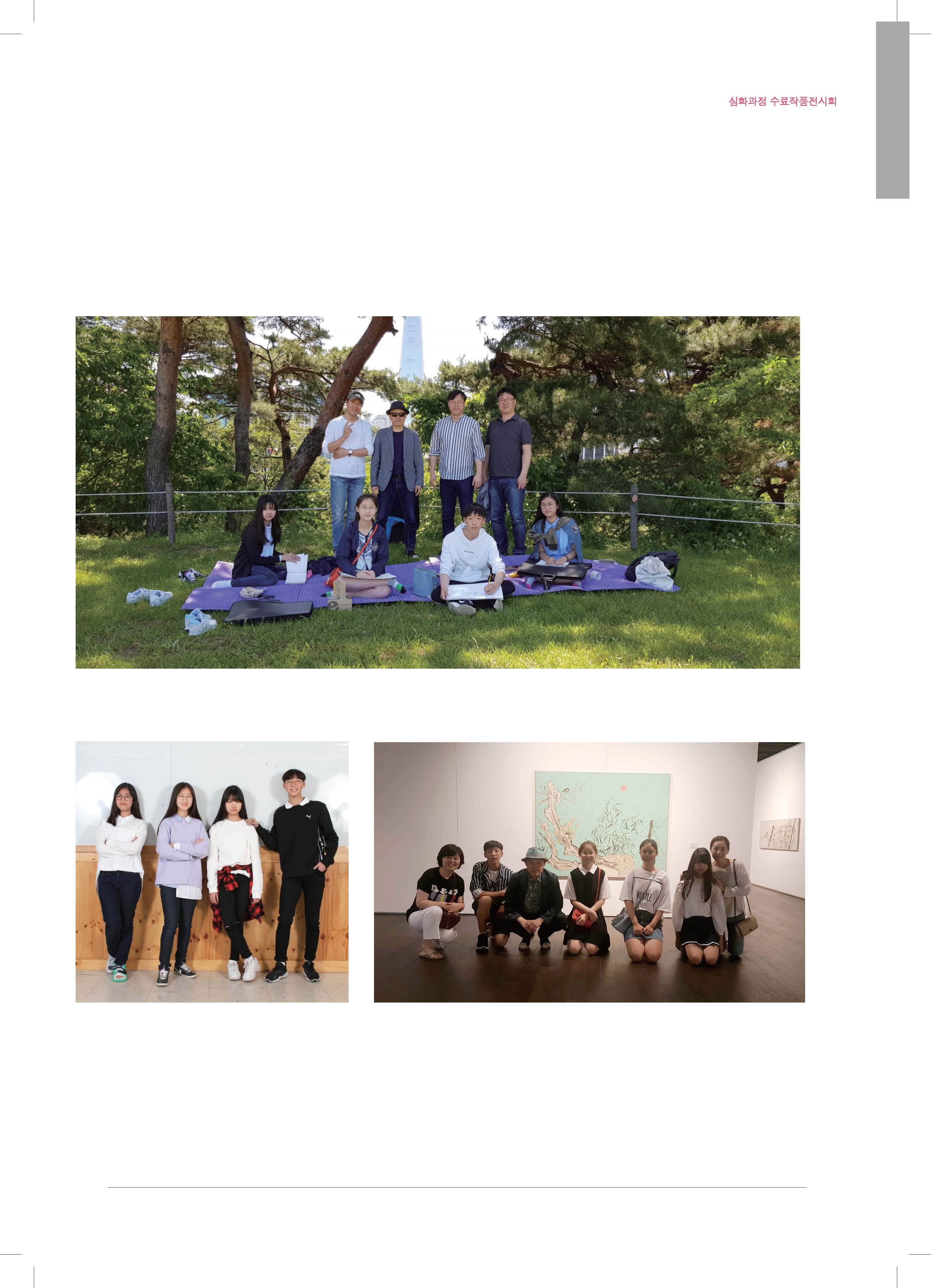 2018_미술영재_브로슈어(인쇄본) 합본_페이지_23.jpg