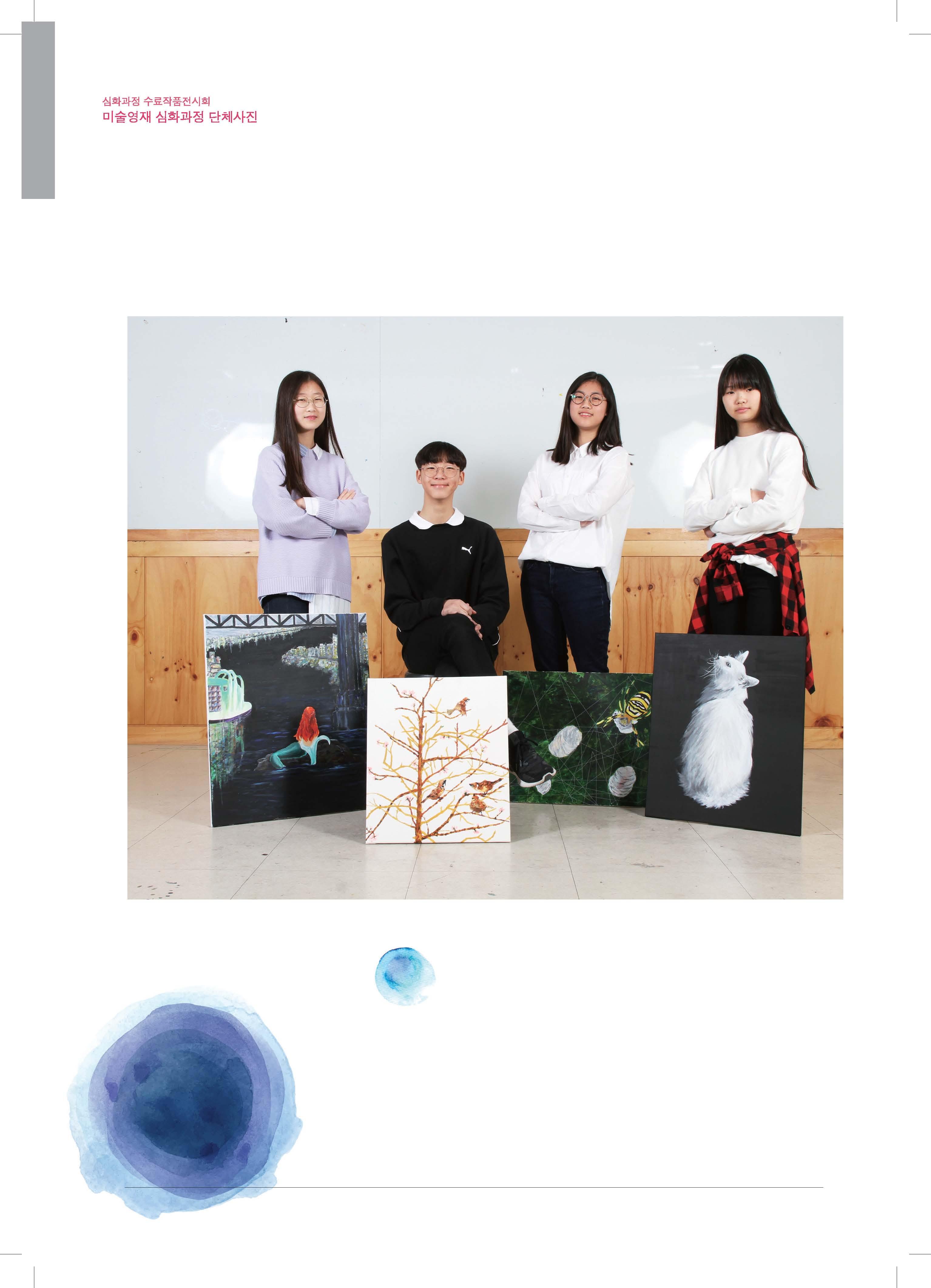 2018_미술영재_브로슈어(인쇄본) 합본_페이지_22.jpg