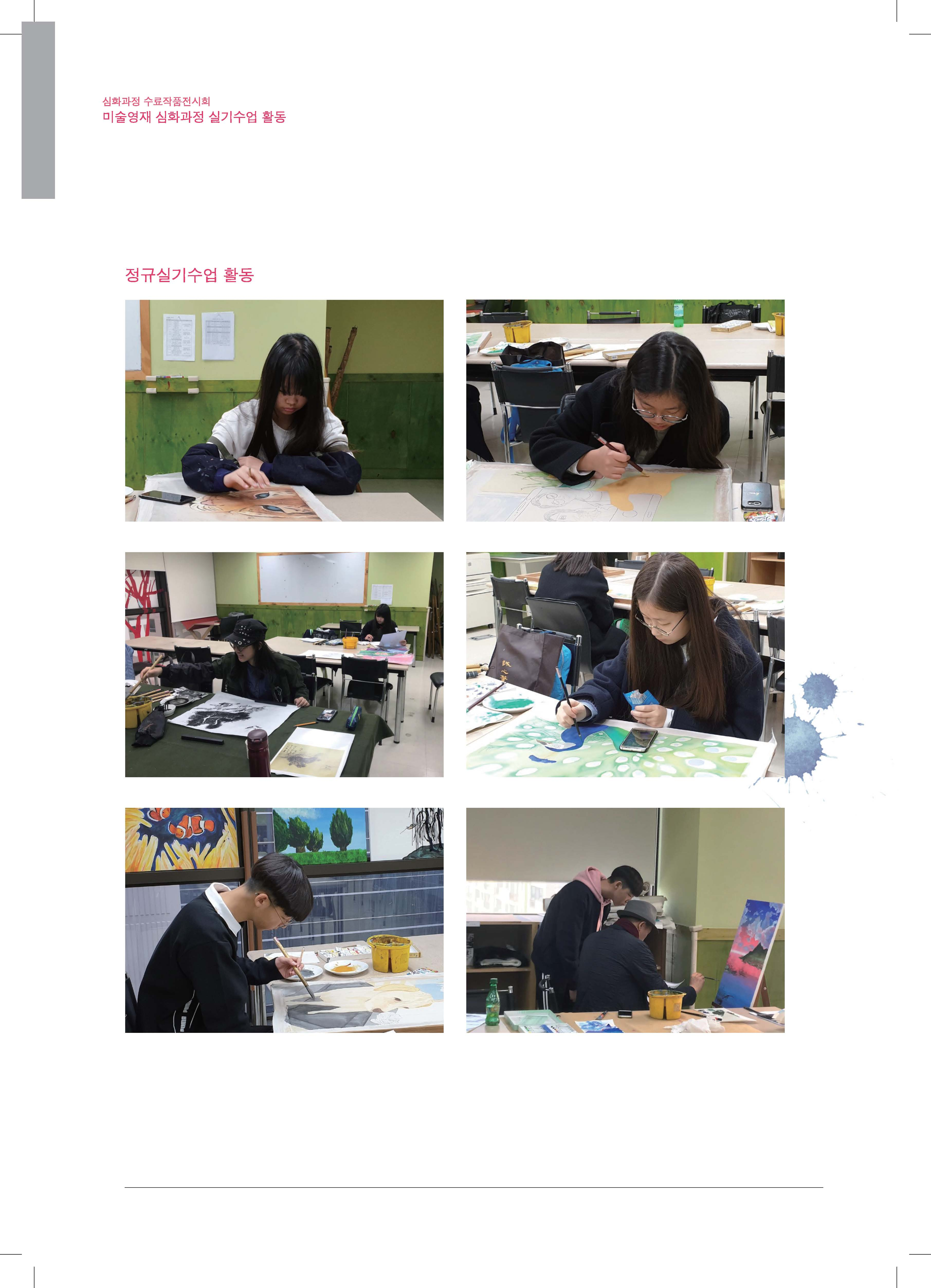 2018_미술영재_브로슈어(인쇄본) 합본_페이지_06.jpg